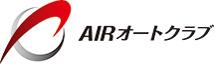 AIRオートクラブ