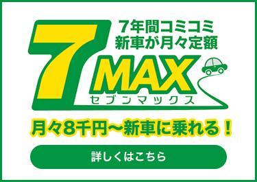 7年間コミコミ新車が月々定額7MAX