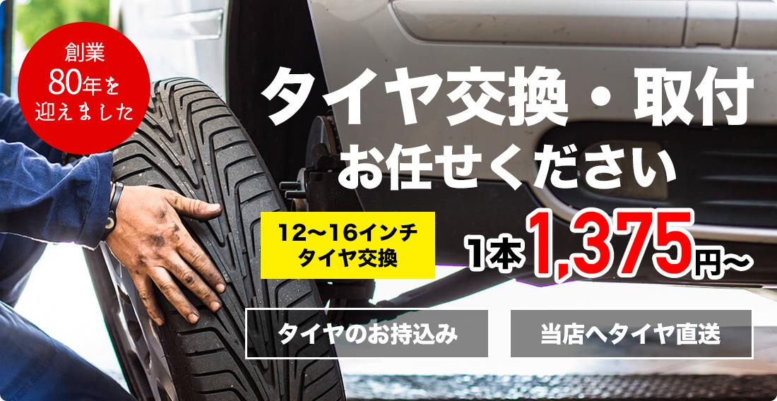 タイヤ交換・取付