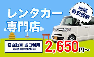 京都駅まで送迎可能のレンタカー