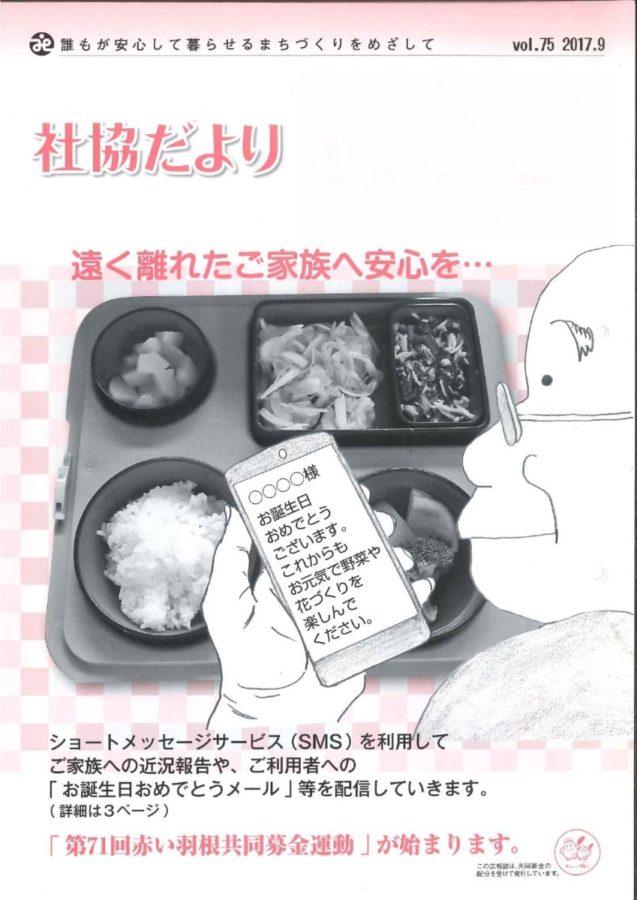 実際に当社のSMS送ったろうをご利用いただいている、兵庫県のA様(介護サービス)からうれしいお便りを頂きました。