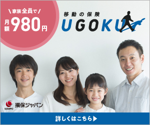 損保ジャパンから新しい保険が誕生しました!!