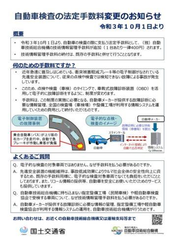 車検検査の法定手数料が変更になります