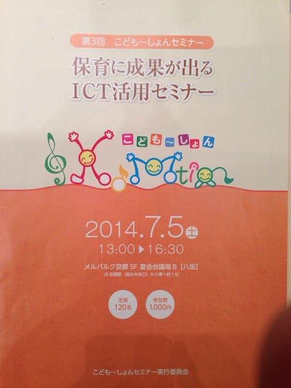 本日は、幼稚園保育園のセミナーに参加