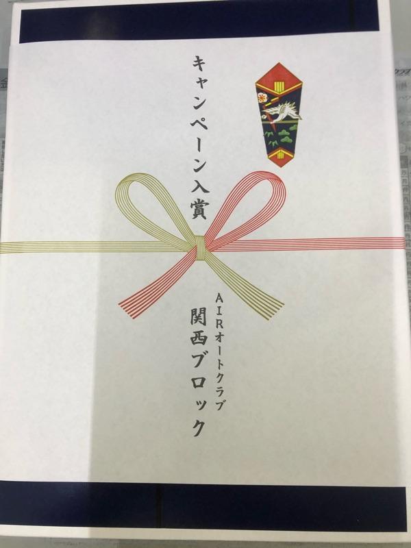 AIRオートクラブ関西ブロックでキャンペーン賞に輝きました!